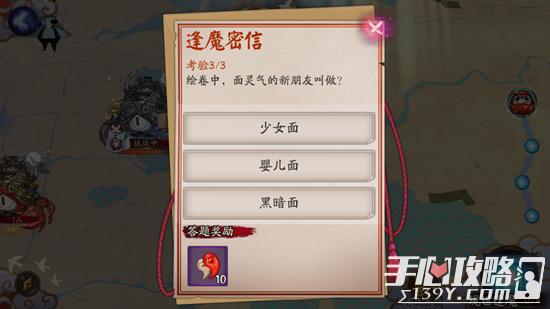 """《阴阳师》逢魔问答""""面灵气的新朋友叫做?""""1"""