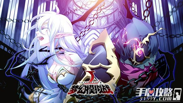 《梦幻模拟战》手游新资料片来袭 光暗摇篮曲!2