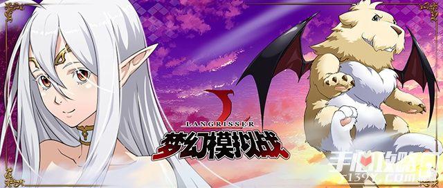 《梦幻模拟战》手游新资料片来袭 光暗摇篮曲!3