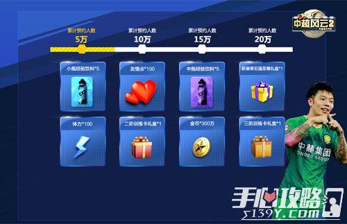 """《中超风云2》时隔三年""""中超""""IP强势回归 手游现已开启预约!3"""