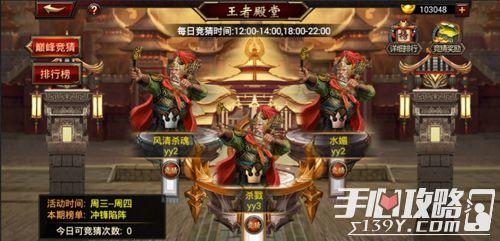 《三国群英传争霸》征战荣耀之巅 新玩法曝光2