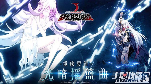 《梦幻模拟战》手游新资料片来袭 光暗摇篮曲!1
