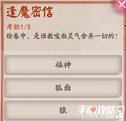 """《阴阳师》逢魔问答""""是谁教唆面灵气舍弃一切的""""答案1"""