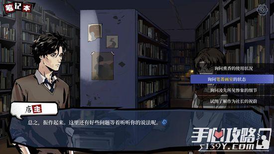 《寄居隅怪奇事件簿》玩法介绍2