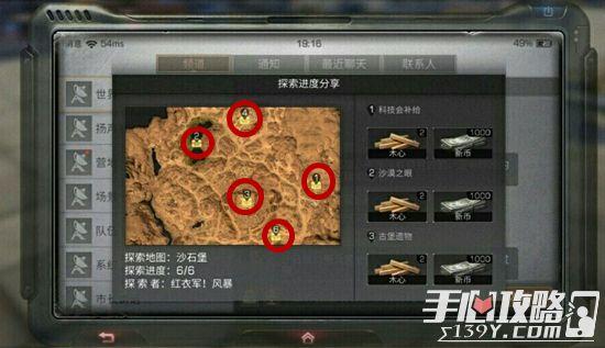 《明日之后》沙石堡宝箱位置分布攻略1