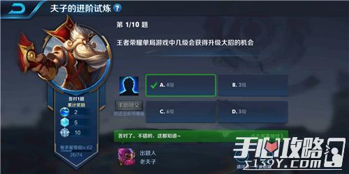 王者荣耀单局游戏中几级会获得升级大招的机会