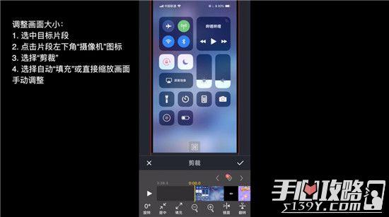 iPhone手机视频制作简易教学(录屏、剪辑、配音)6