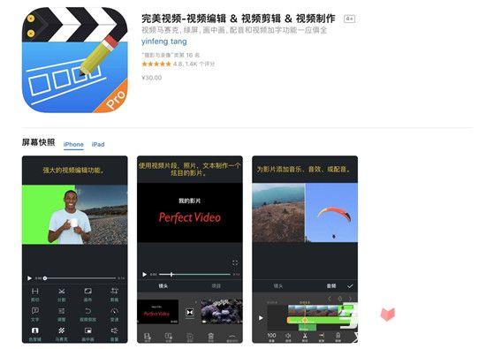 iPhone手机视频制作简易教学(录屏、剪辑、配音)1