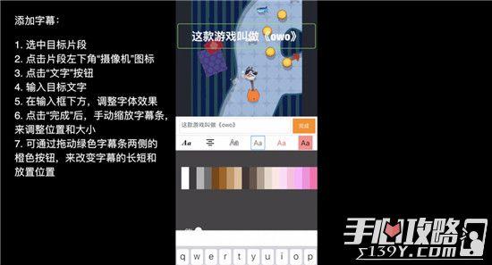 iPhone手机视频制作简易教学(录屏、剪辑、配音)11