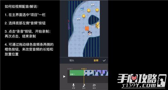 iPhone手机视频制作简易教学(录屏、剪辑、配音)10