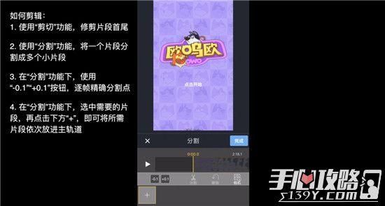 iPhone手机视频制作简易教学(录屏、剪辑、配音)7