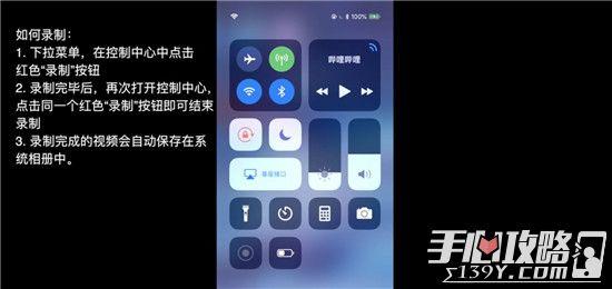iPhone手机视频制作简易教学(录屏、剪辑、配音)4