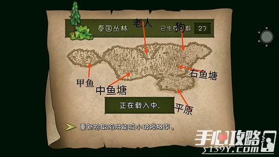 《单挑荒野》泰国丛林任务分布一览1