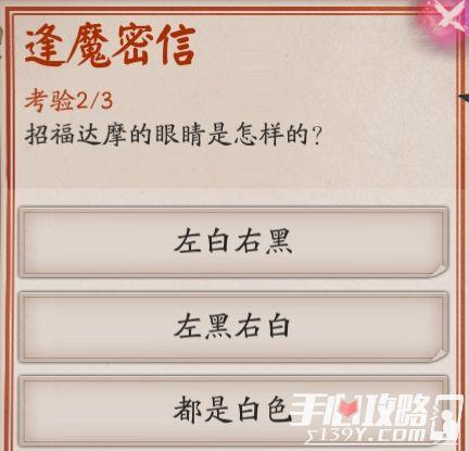 """《阴阳师》逢魔问答""""招福达摩的眼睛是怎样的""""答案1"""