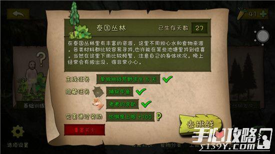 《单挑荒野》泰国丛林任务分布一览2