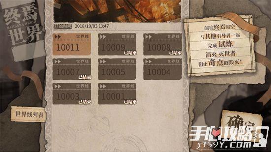 《时之歌》终焉怎么玩 终焉玩法详细图文介绍攻略1