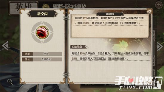 《时之歌》SSR英雄尽远楻之御侍卡牌测评2