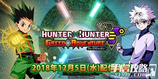 《HUNTER×HUNTER 贪婪冒险》将于12月5日正式推出1