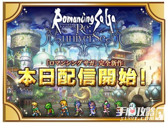 《Romancing SaGa Re;universe》日系新游今日开服1