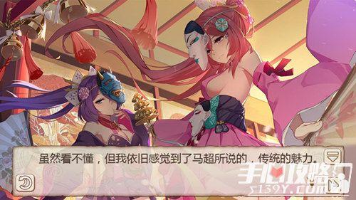 《姬魔恋战纪》打破传统的审美 文丑狂言师服装介绍4
