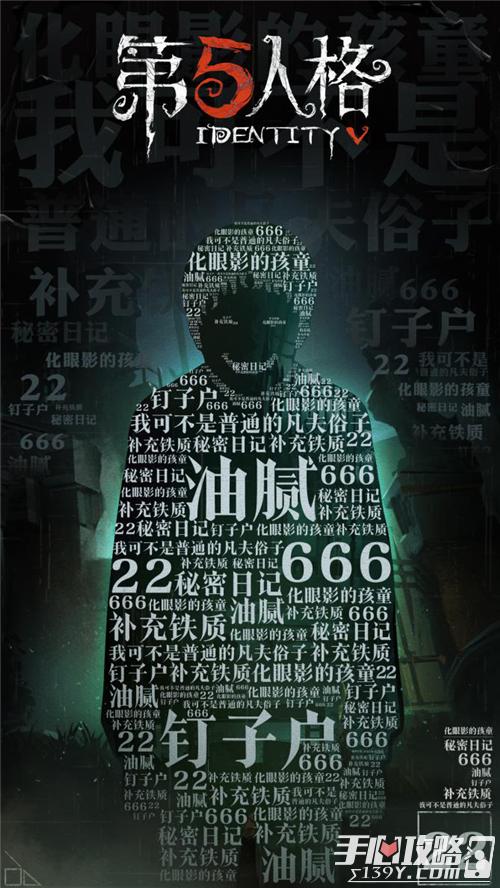 《第五人格》联动《伊藤润二惊选集》内容首曝 诅咒之子与十字路口美少年2
