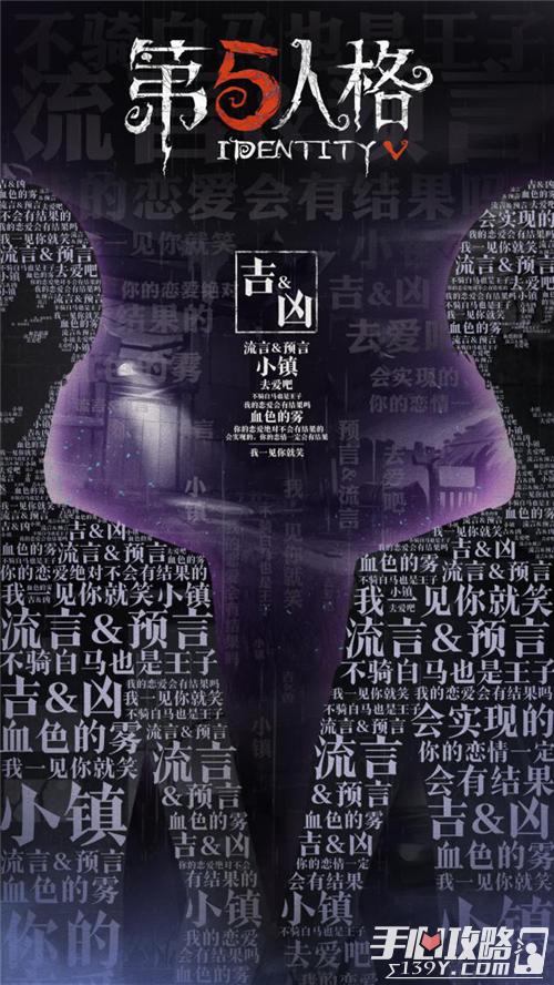 《第五人格》联动《伊藤润二惊选集》内容首曝 诅咒之子与十字路口美少年4