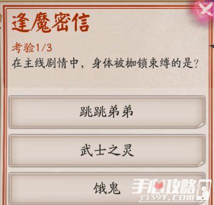 """《阴阳师》逢魔问答""""主线剧情中身体被枷锁束缚的是""""答案1"""