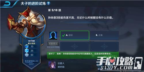 """王者荣耀夫子的进阶试炼""""孙尚香2技能伤害不高,无论什么时候都没有什么价值""""答案"""