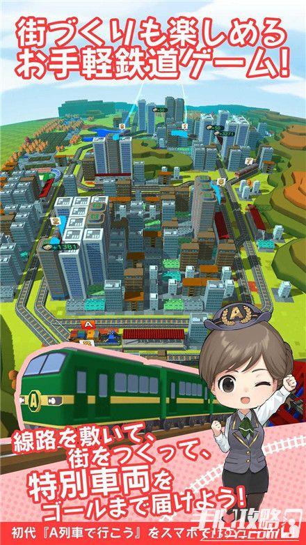 《初次的A列车出发》仅售29元:快来建造你的铁路王国2
