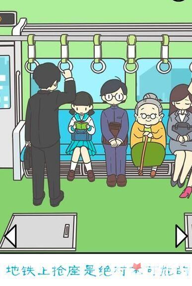 《地铁上抢座是绝对不可能的》:啊,这座位真香!2