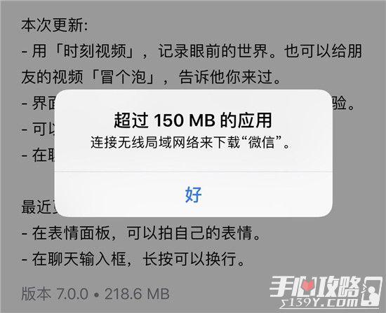 如何通过流量从App Store下载超过150MB的应用1