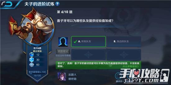 """王者荣耀夫子的进阶试炼""""姜子牙可以为哪些队友提供经验值加成""""答案"""
