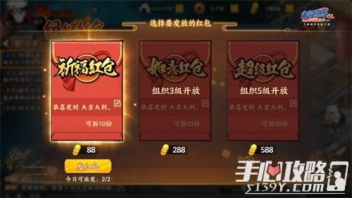 《火影忍者OL》跨服竞技场热火对决 手游新版本解析9