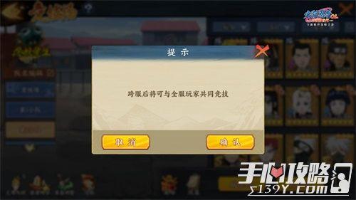 《火影忍者OL》跨服竞技场热火对决 手游新版本解析2