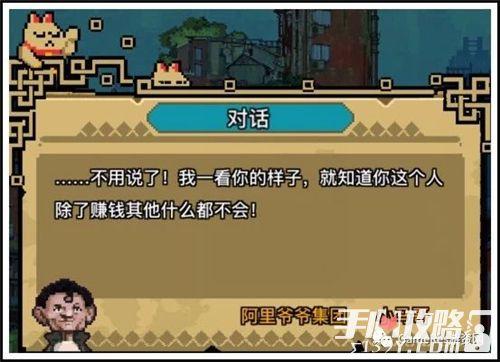 《怪奇小店》一款拼夕夕既视感的模拟经营游戏 困难与意外并存3