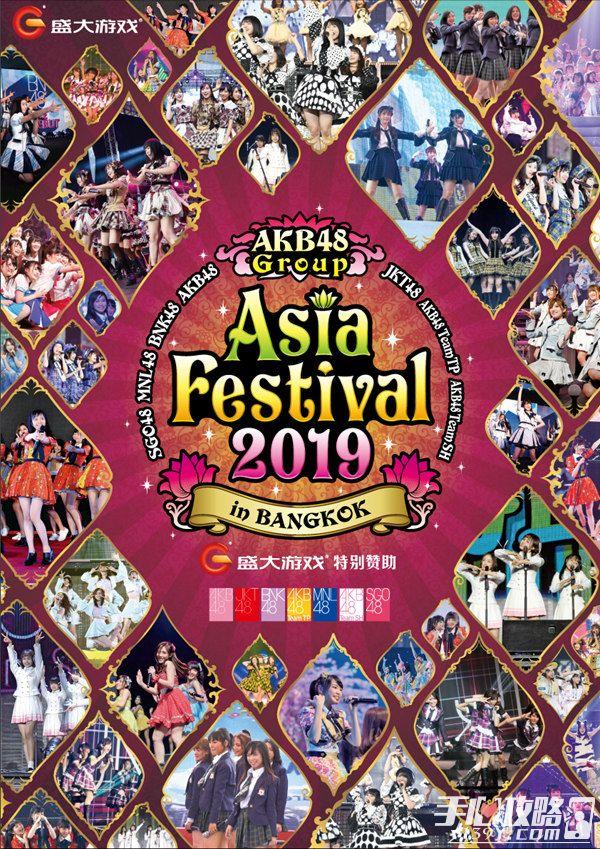 《AKB48樱桃湾之夏》开奖啦!送出AKB48 Group曼谷机酒套餐2