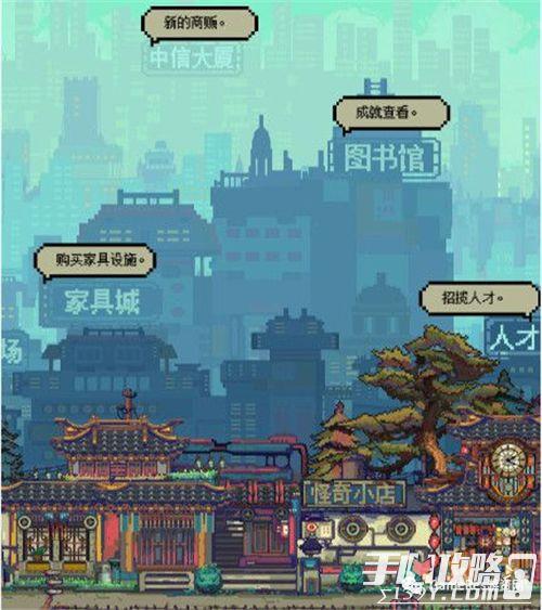 《怪奇小店》一款拼夕夕既视感的模拟经营游戏 困难与意外并存8