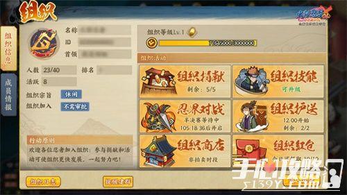《火影忍者OL》跨服竞技场热火对决 手游新版本解析8