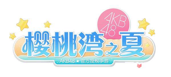 《AKB48樱桃湾之夏》开奖啦!送出AKB48 Group曼谷机酒套餐3