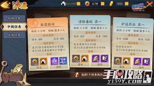 《火影忍者OL》跨服竞技场热火对决 手游新版本解析6