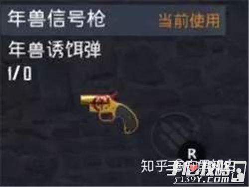 绝地求生刺激战场春节模式年兽位置介绍4