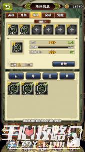 螺旋英雄谭印记系统玩法详细介绍攻略5