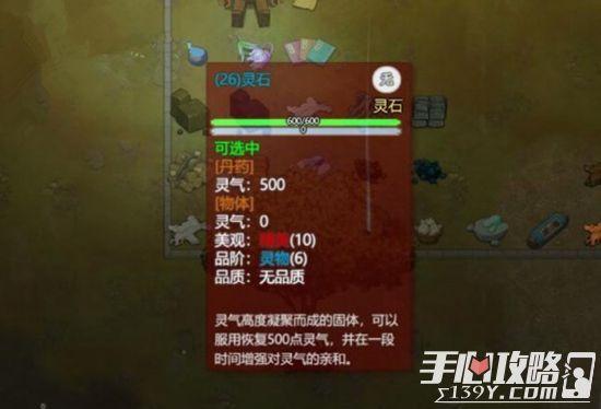 《了不起的修仙模拟器》灵石获得方法详细介绍攻略1