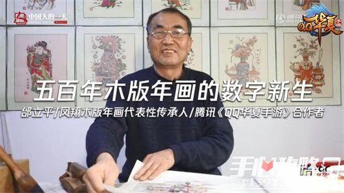 《QQ华夏手游》亮相2019中国传统工艺盛典 以数字文创智慧助力传统工艺复兴4