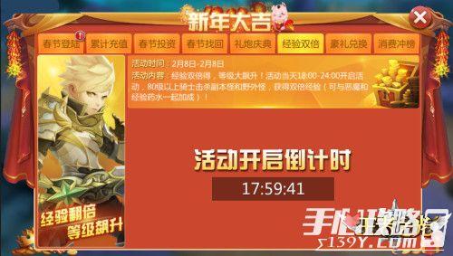 《王者之光》春节活动曝光!百万红包派送中!3