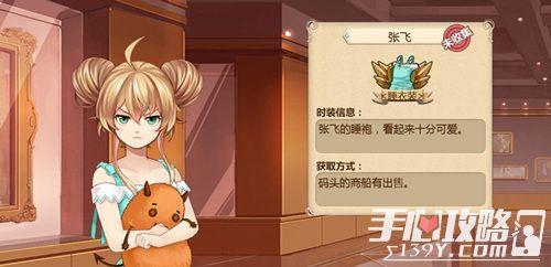 《姬魔恋战纪》小萝莉大将军张飞、莺飞时装攻略 4