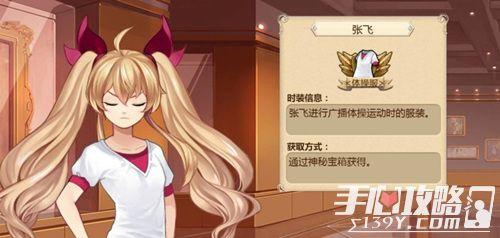 《姬魔恋战纪》小萝莉大将军张飞、莺飞时装攻略 2