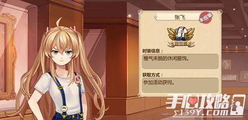 《姬魔恋战纪》小萝莉大将军张飞、莺飞时装攻略 3