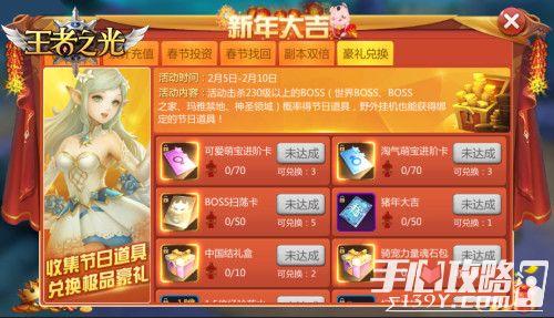 《王者之光》春节活动曝光!百万红包派送中!2