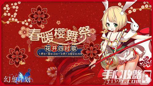 《幻想计划》旗袍姬贺新年 新春版本上线2
